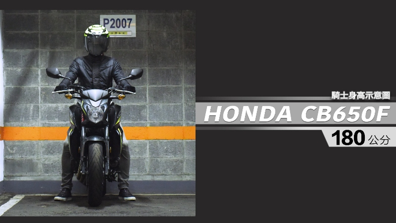 proimages/IN購車指南/IN文章圖庫/HONDA/CB650F/CB650F-06-1.jpg