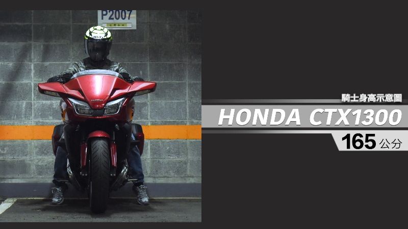 proimages/IN購車指南/IN文章圖庫/HONDA/CTX1300_/CTX1300-03-1.jpg