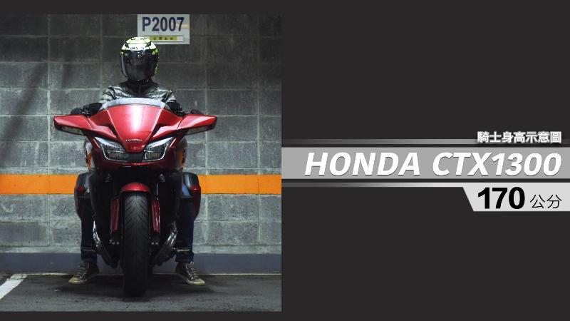 proimages/IN購車指南/IN文章圖庫/HONDA/CTX1300_/CTX1300-04-1.jpg