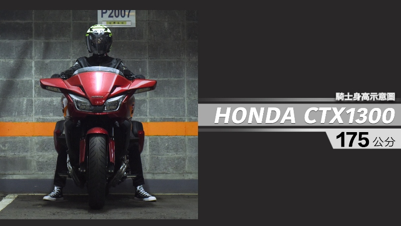 proimages/IN購車指南/IN文章圖庫/HONDA/CTX1300_/CTX1300-05-1.jpg