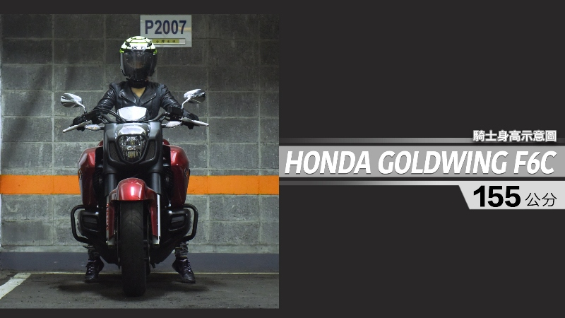 proimages/IN購車指南/IN文章圖庫/HONDA/GOLDWIND_F6C/GOLDWING_F6C-01-1.jpg