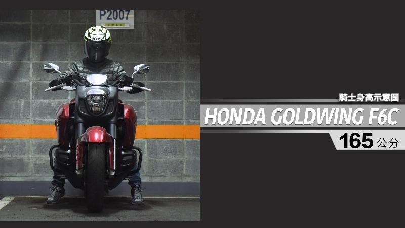 proimages/IN購車指南/IN文章圖庫/HONDA/GOLDWIND_F6C/GOLDWING_F6C-02-1.jpg