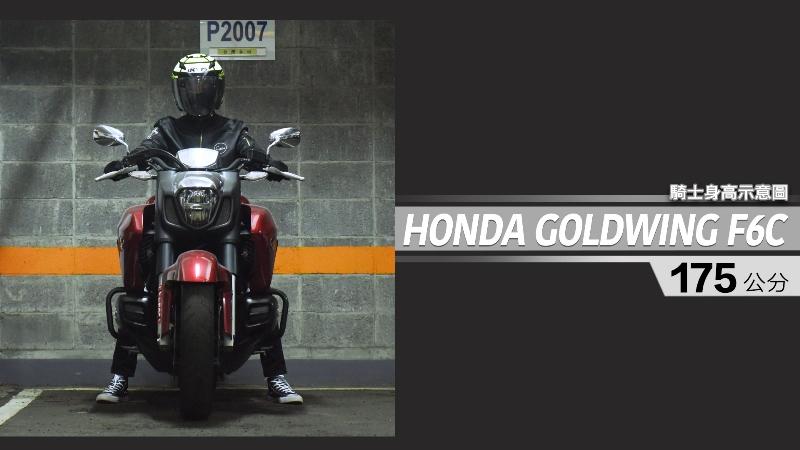 proimages/IN購車指南/IN文章圖庫/HONDA/GOLDWIND_F6C/GOLDWING_F6C-04-1.jpg
