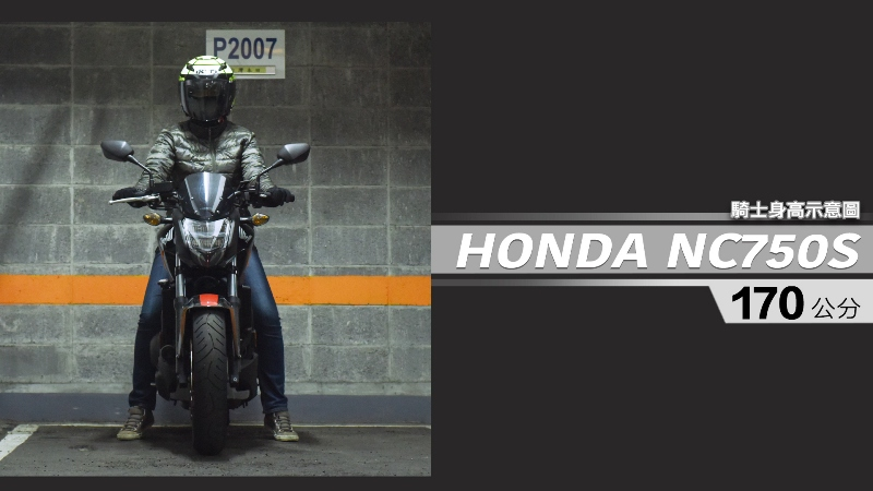 proimages/IN購車指南/IN文章圖庫/HONDA/NC750S/NC750S-04-1.jpg