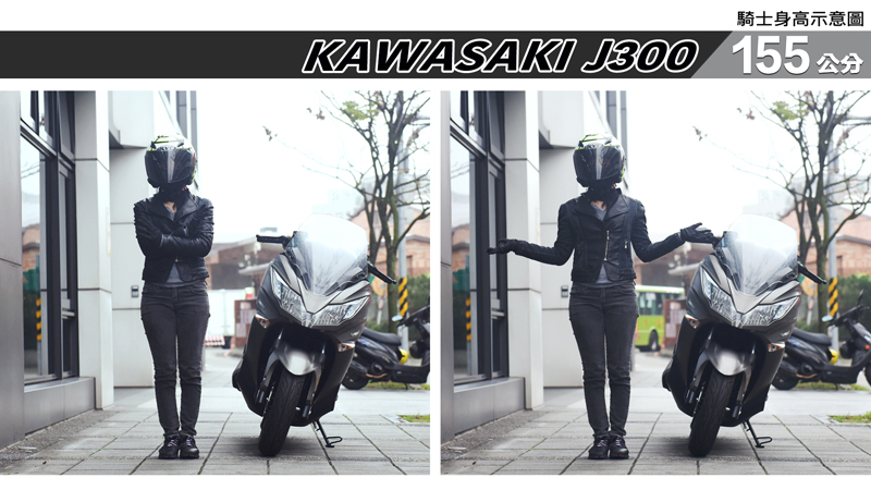 proimages/IN購車指南/IN文章圖庫/KAWASAKI/J300/J300-01-1.jpg