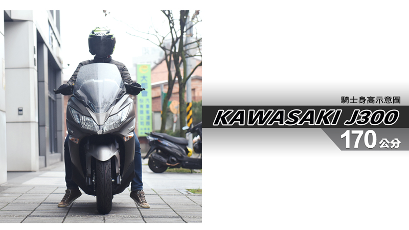 proimages/IN購車指南/IN文章圖庫/KAWASAKI/J300/J300-04-1.jpg