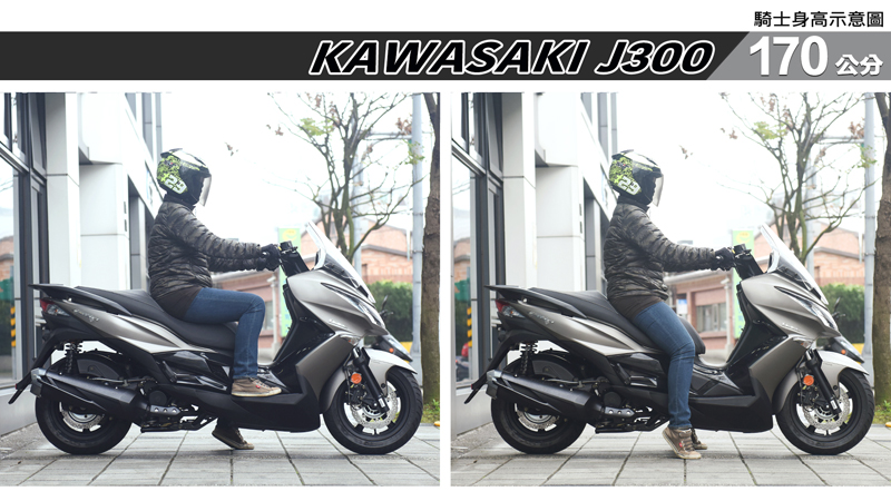 proimages/IN購車指南/IN文章圖庫/KAWASAKI/J300/J300-04-2.jpg