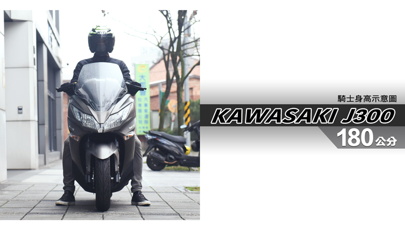 proimages/IN購車指南/IN文章圖庫/KAWASAKI/J300/J300-06-1.jpg