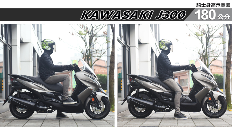 proimages/IN購車指南/IN文章圖庫/KAWASAKI/J300/J300-06-2.jpg