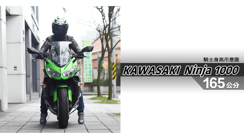 proimages/IN購車指南/IN文章圖庫/KAWASAKI/Ninja_1000/Ninja_1000-03-1.jpg