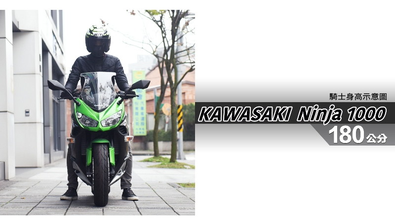 proimages/IN購車指南/IN文章圖庫/KAWASAKI/Ninja_1000/Ninja_1000-06-1.jpg