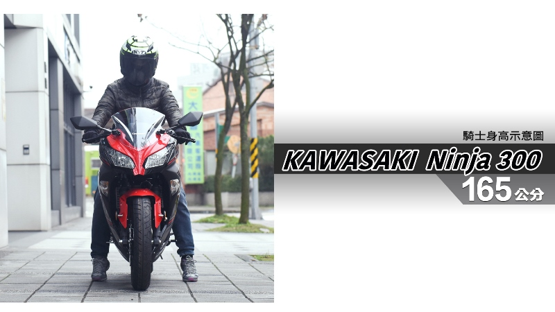 proimages/IN購車指南/IN文章圖庫/KAWASAKI/Ninja_300/Ninja_300-03-1.jpg