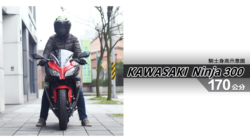 proimages/IN購車指南/IN文章圖庫/KAWASAKI/Ninja_300/Ninja_300-04-1.jpg