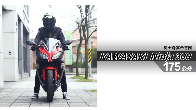 proimages/IN購車指南/IN文章圖庫/KAWASAKI/Ninja_300/Ninja_300-05-1.jpg