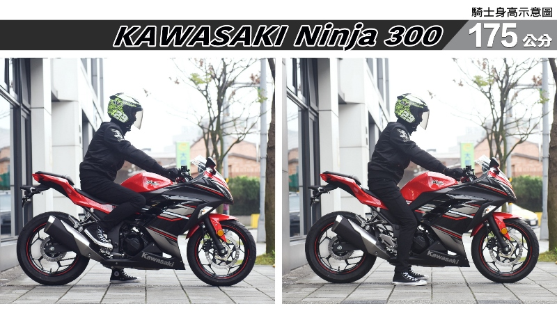 proimages/IN購車指南/IN文章圖庫/KAWASAKI/Ninja_300/Ninja_300-05-2.jpg