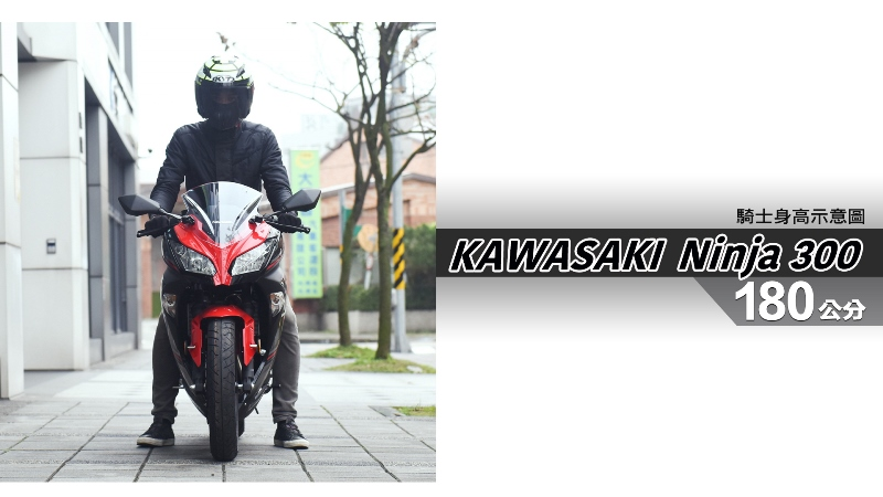 proimages/IN購車指南/IN文章圖庫/KAWASAKI/Ninja_300/Ninja_300-06-1.jpg