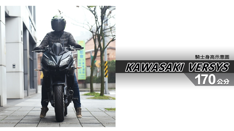 proimages/IN購車指南/IN文章圖庫/KAWASAKI/VERSYS/VERSYS-04-1.jpg
