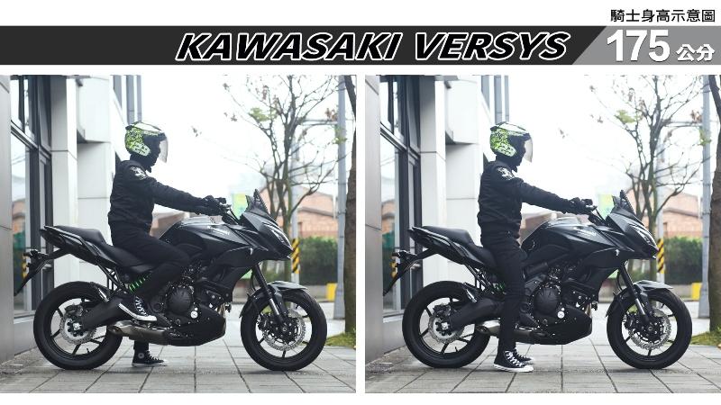 proimages/IN購車指南/IN文章圖庫/KAWASAKI/VERSYS/VERSYS-05-2.jpg