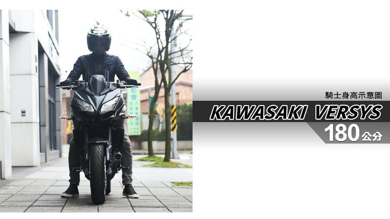 proimages/IN購車指南/IN文章圖庫/KAWASAKI/VERSYS/VERSYS-06-1.jpg