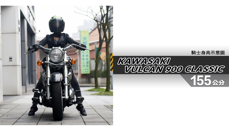 proimages/IN購車指南/IN文章圖庫/KAWASAKI/VULCAN_900_CLASSIC/VN900-01-1.jpg