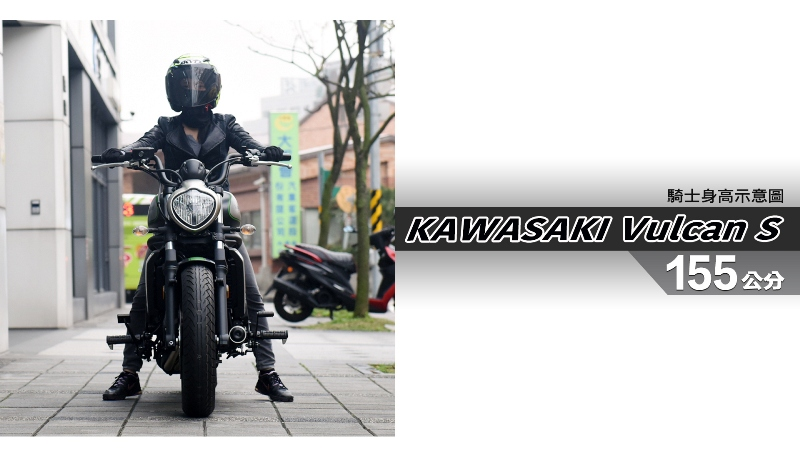 proimages/IN購車指南/IN文章圖庫/KAWASAKI/Vulcan_S/Vulcan_S-01-1.jpg