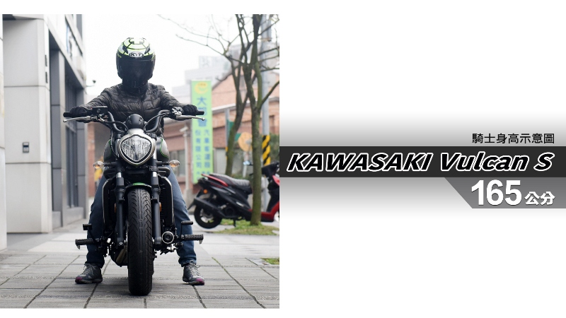 proimages/IN購車指南/IN文章圖庫/KAWASAKI/Vulcan_S/Vulcan_S-03-1.jpg