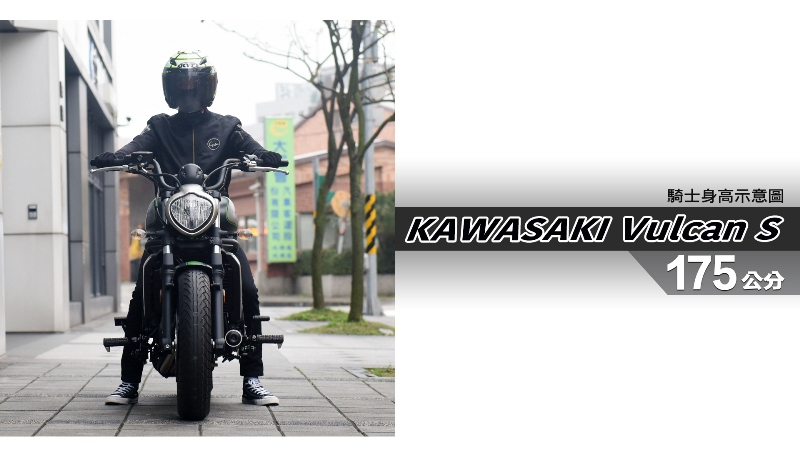 proimages/IN購車指南/IN文章圖庫/KAWASAKI/Vulcan_S/Vulcan_S-05-1.jpg
