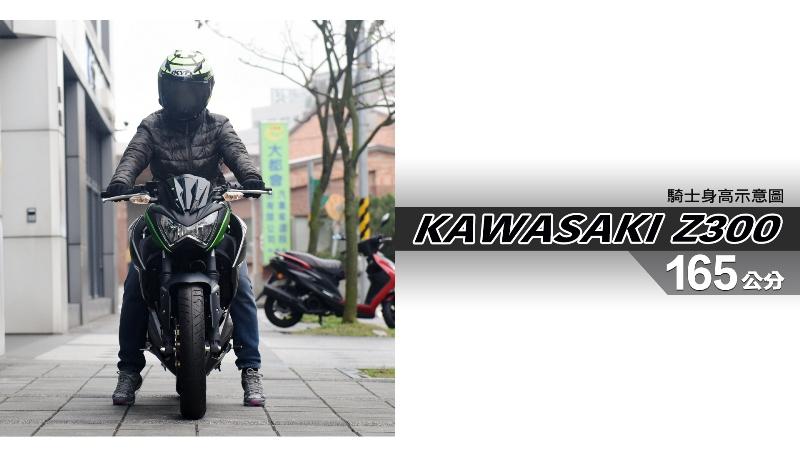 proimages/IN購車指南/IN文章圖庫/KAWASAKI/Z300/Z300-03-1.jpg