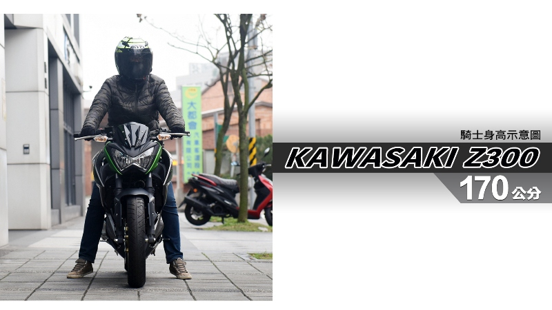 proimages/IN購車指南/IN文章圖庫/KAWASAKI/Z300/Z300-04-1.jpg