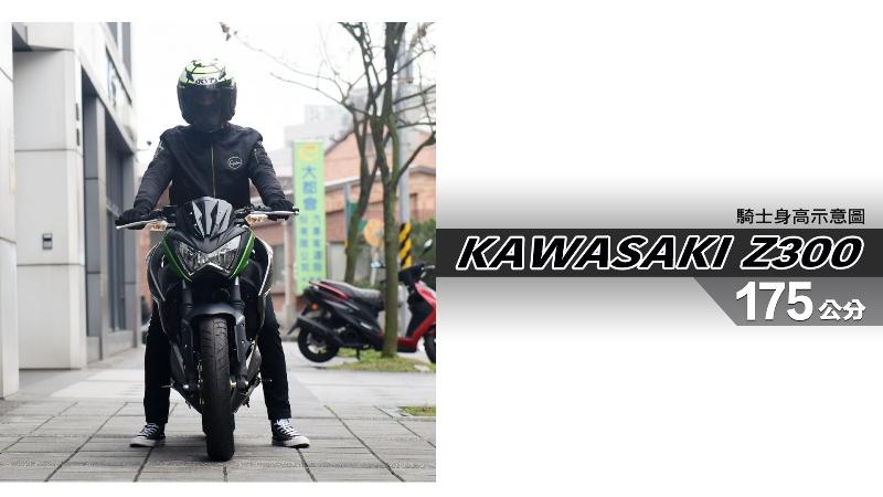 proimages/IN購車指南/IN文章圖庫/KAWASAKI/Z300/Z300-05-1.jpg