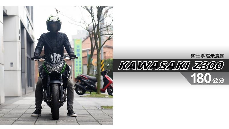 proimages/IN購車指南/IN文章圖庫/KAWASAKI/Z300/Z300-06-1.jpg