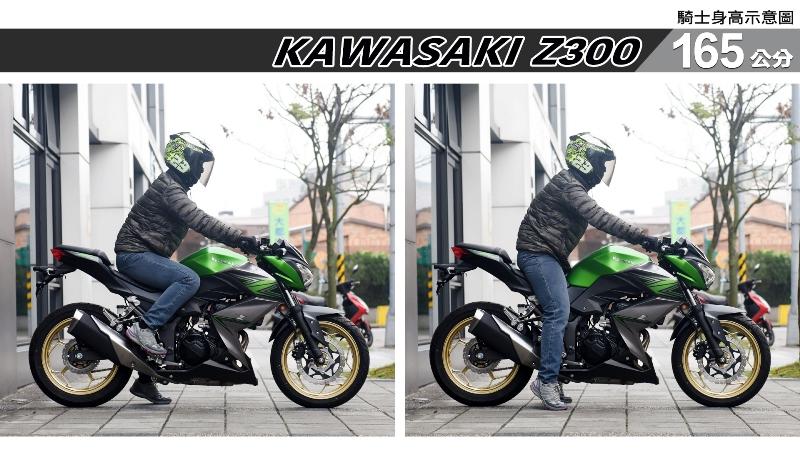 proimages/IN購車指南/IN文章圖庫/KAWASAKI/Z300/z300-03-2.jpg