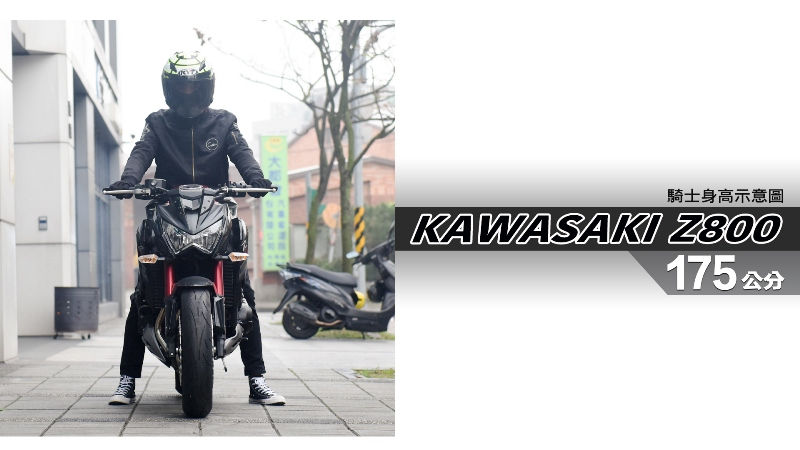 proimages/IN購車指南/IN文章圖庫/KAWASAKI/Z800/Z800-05-1.jpg