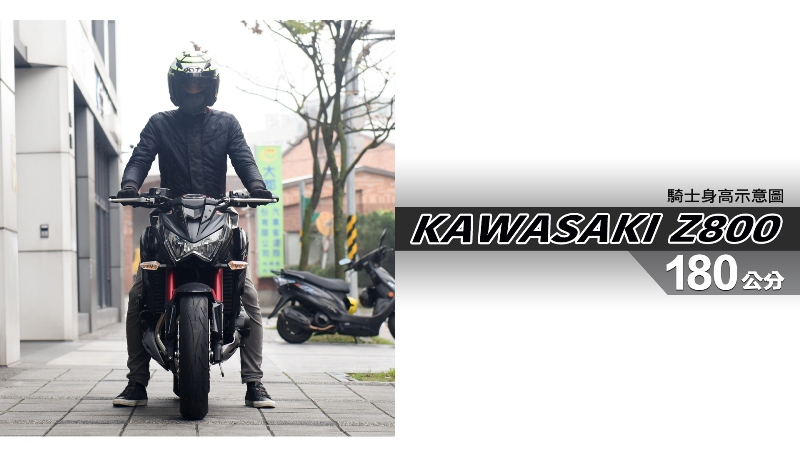 proimages/IN購車指南/IN文章圖庫/KAWASAKI/Z800/Z800-06-1.jpg
