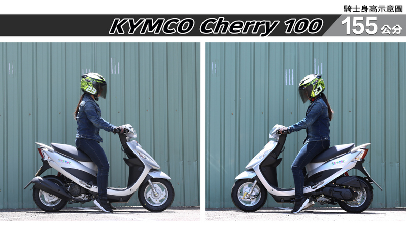 proimages/IN購車指南/IN文章圖庫/KYMCO/Cherry_100/Cherry-01-2.jpg