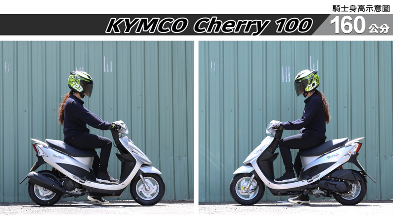 proimages/IN購車指南/IN文章圖庫/KYMCO/Cherry_100/Cherry-02-3.jpg