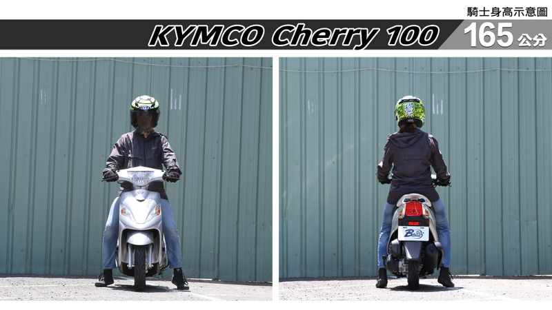 proimages/IN購車指南/IN文章圖庫/KYMCO/Cherry_100/Cherry-03-1.jpg