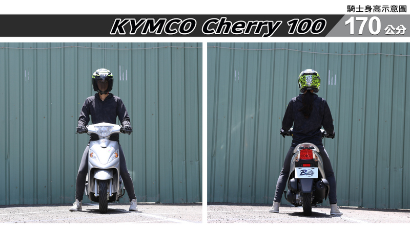 proimages/IN購車指南/IN文章圖庫/KYMCO/Cherry_100/Cherry-04-1.jpg