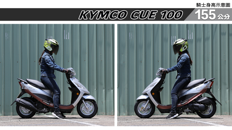 proimages/IN購車指南/IN文章圖庫/KYMCO/Cue_100/Cue_100-01-2.jpg