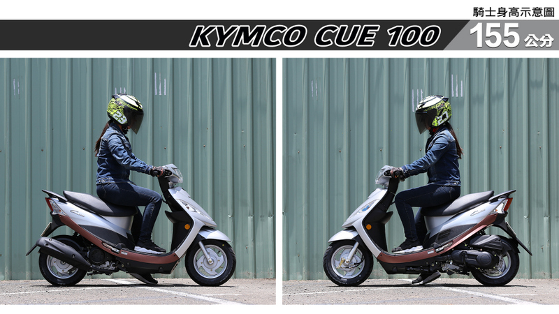 proimages/IN購車指南/IN文章圖庫/KYMCO/Cue_100/Cue_100-01-3.jpg