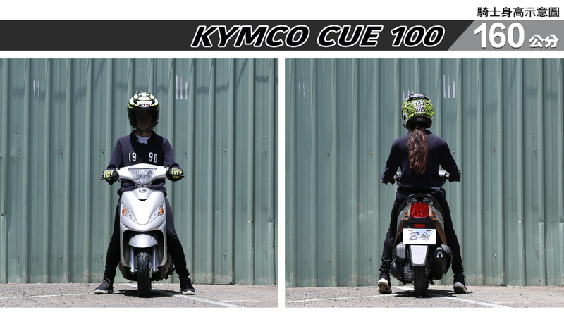 proimages/IN購車指南/IN文章圖庫/KYMCO/Cue_100/Cue_100-02-1.jpg
