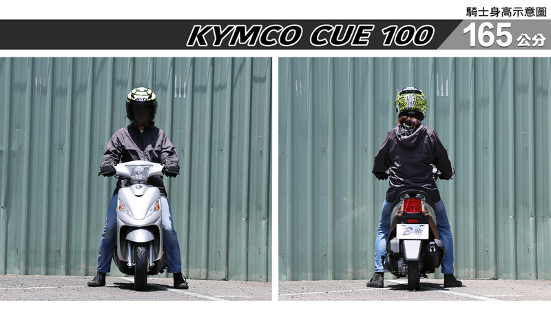 proimages/IN購車指南/IN文章圖庫/KYMCO/Cue_100/Cue_100-03-1.jpg