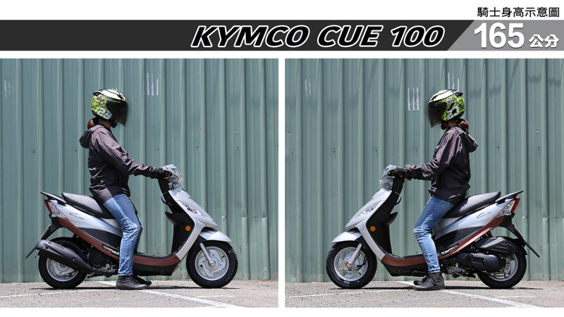 proimages/IN購車指南/IN文章圖庫/KYMCO/Cue_100/Cue_100-03-2.jpg