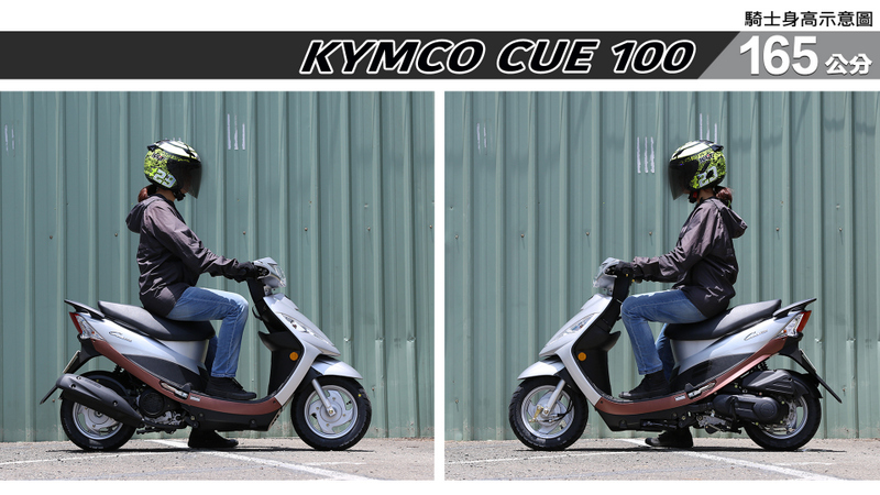proimages/IN購車指南/IN文章圖庫/KYMCO/Cue_100/Cue_100-03-3.jpg