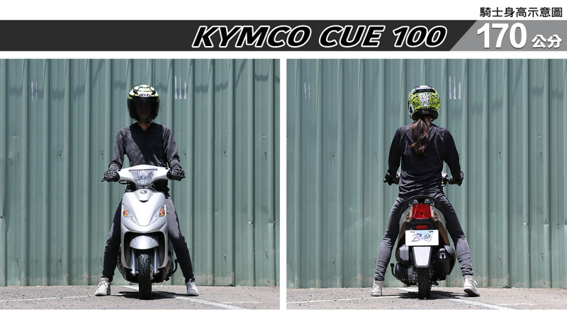 proimages/IN購車指南/IN文章圖庫/KYMCO/Cue_100/Cue_100-04-1.jpg