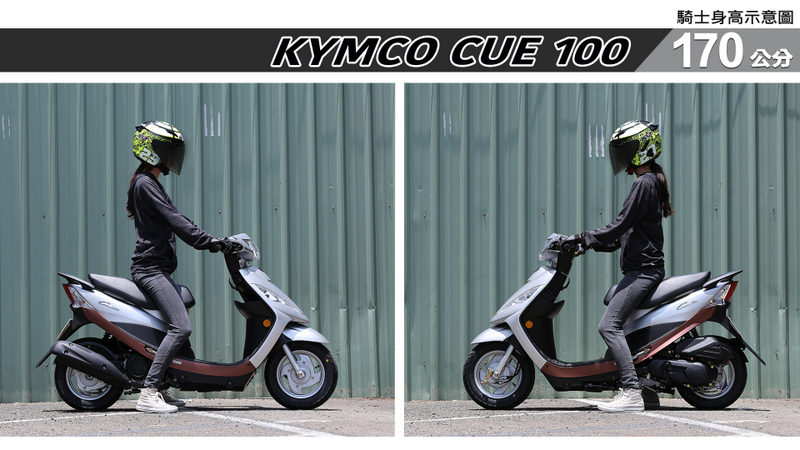 proimages/IN購車指南/IN文章圖庫/KYMCO/Cue_100/Cue_100-04-2.jpg