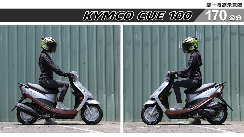 proimages/IN購車指南/IN文章圖庫/KYMCO/Cue_100/Cue_100-04-3.jpg