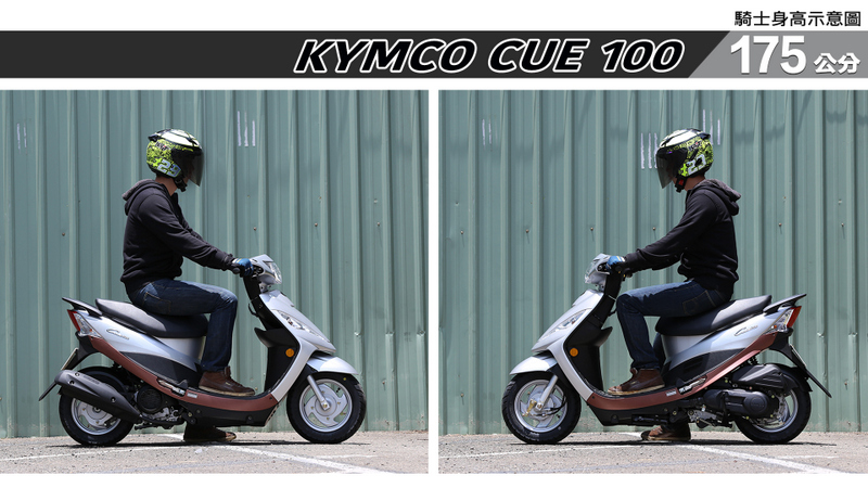proimages/IN購車指南/IN文章圖庫/KYMCO/Cue_100/Cue_100-05-3.jpg