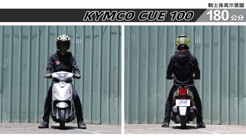 proimages/IN購車指南/IN文章圖庫/KYMCO/Cue_100/Cue_100-06-1.jpg