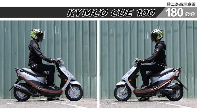 proimages/IN購車指南/IN文章圖庫/KYMCO/Cue_100/Cue_100-06-3.jpg